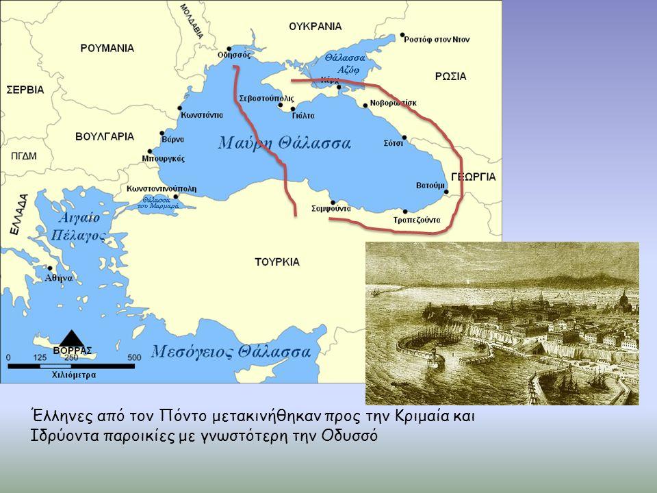 Έλληνες από τον Πόντο μετακινήθηκαν προς την Κριμαία και Ιδρύοντα παροικίες με γνωστότερη την Οδυσσό