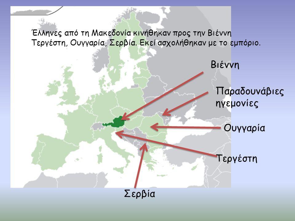 Βιέννη Τεργέστη Σερβία Ουγγαρία Έλληνες από τη Μακεδονία κινήθηκαν προς την Βιέννη Τεργέστη, Ουγγαρία, Σερβία.