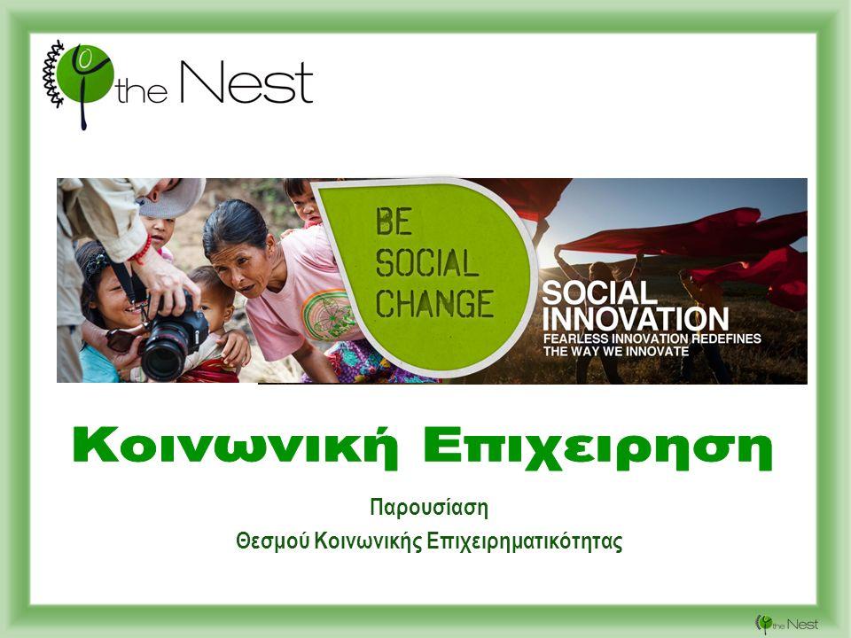 Παρουσίαση Θεσμού Κοινωνικής Επιχειρηματικότητας