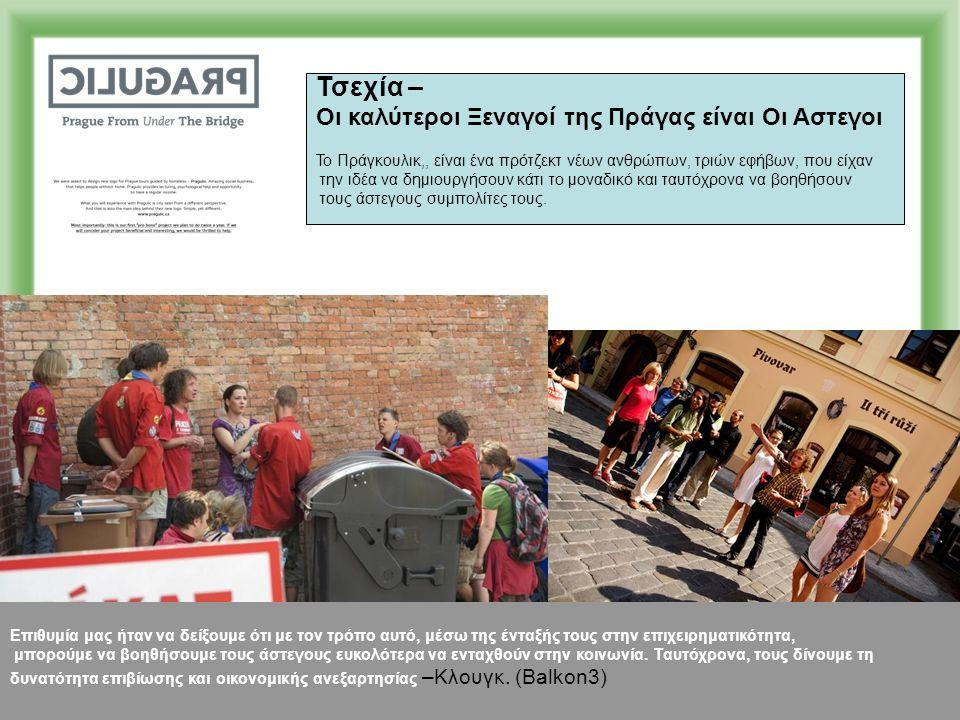 Τσεχία – Οι καλύτεροι Ξεναγοί της Πράγας είναι Οι Αστεγοι Το Πράγκουλικ,, είναι ένα πρότζεκτ νέων ανθρώπων, τριών εφήβων, που είχαν την ιδέα να δημιουργήσουν κάτι το μοναδικό και ταυτόχρονα να βοηθήσουν τους άστεγους συμπολίτες τους.
