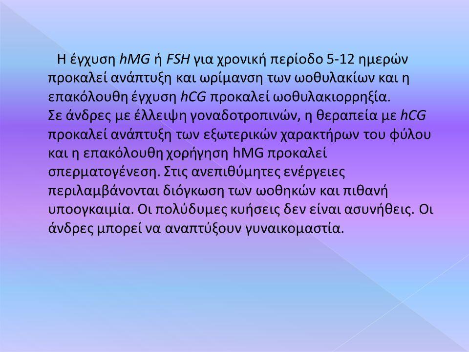 Η έγχυση hMG ή FSH για χρονική περίοδο 5-12 ημερών προκαλεί ανάπτυξη και ωρίμανση των ωοθυλακίων και η επακόλουθη έγχυση hCG προκαλεί ωοθυλακιορρηξία.