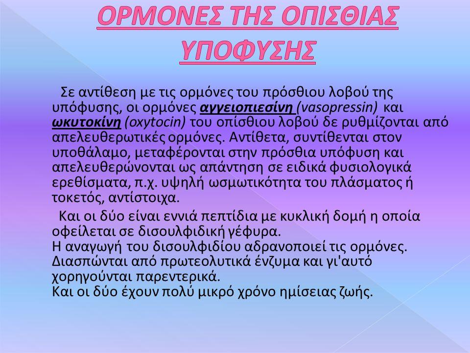 Σε αντίθεση με τις ορμόνες του πρόσθιου λοβού της υπόφυσης, οι ορμόνες αγγειοπιεσίνη (vasopressin) και ωκυτοκίνη (oxytocin) του οπίσθιου λοβού δε ρυθμίζονται από απελευθερωτικές ορμόνες.