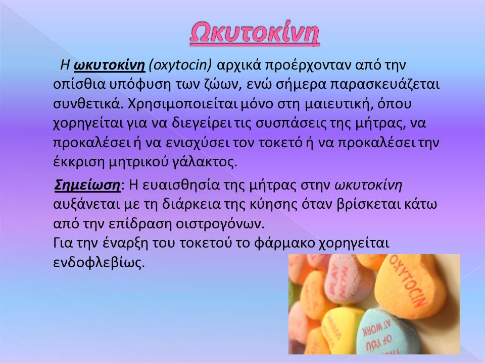 Η ωκυτοκίνη (oxytocin) αρχικά προέρχονταν από την οπίσθια υπόφυση των ζώων, ενώ σήμερα παρασκευάζεται συνθετικά.