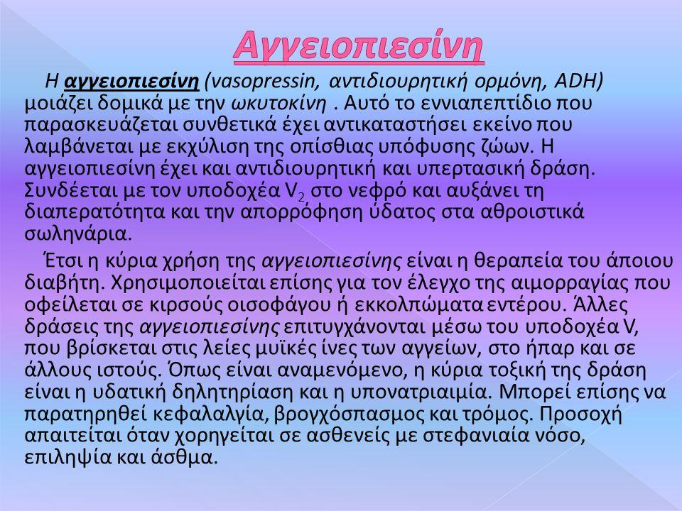 Η αγγειοπιεσίνη (vasopressin, αντιδιουρητική ορμόνη, ADH) μοιάζει δομικά με την ωκυτοκίνη.