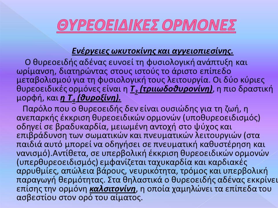 Ενέργειες ωκυτοκίνης και αγγειοπιεσίνης.