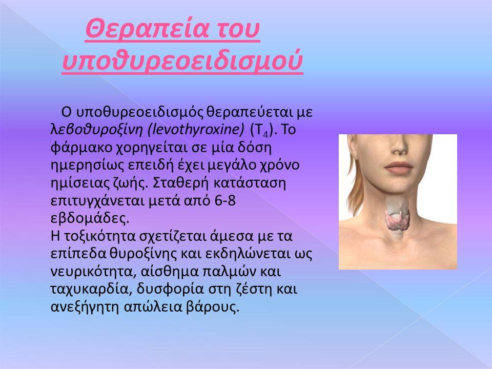 Θεραπεία του υποθυρεοειδισμού Ο υποθυρεοειδισμός θεραπεύεται με λεβοθυροξίνη (levothyroxine) (Τ 4 ).