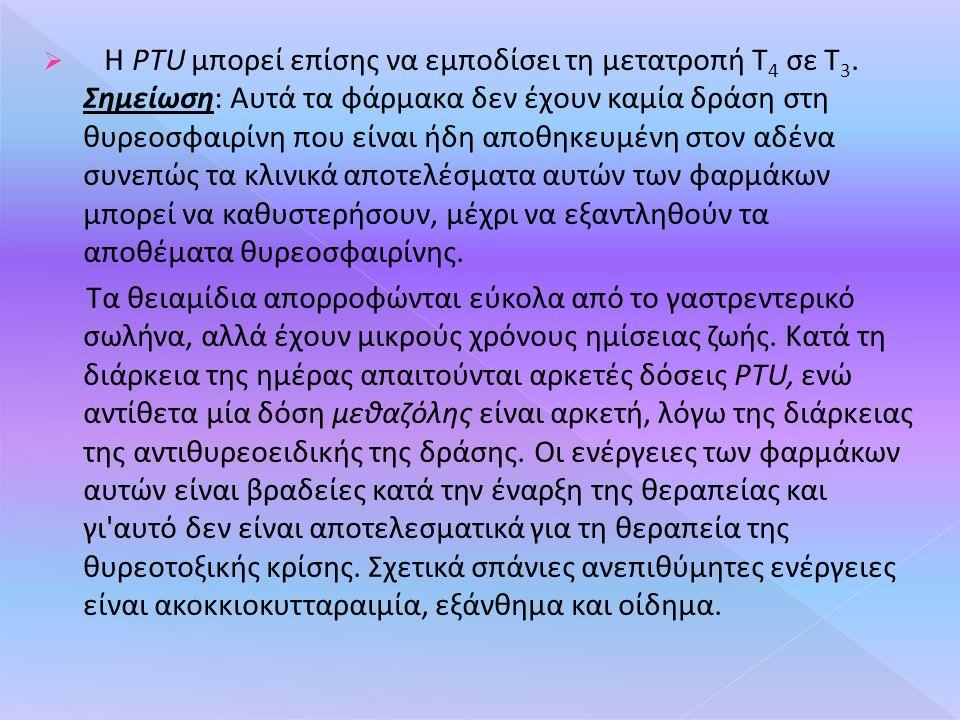  Η PTU μπορεί επίσης να εμποδίσει τη μετατροπή Τ 4 σε Τ 3.