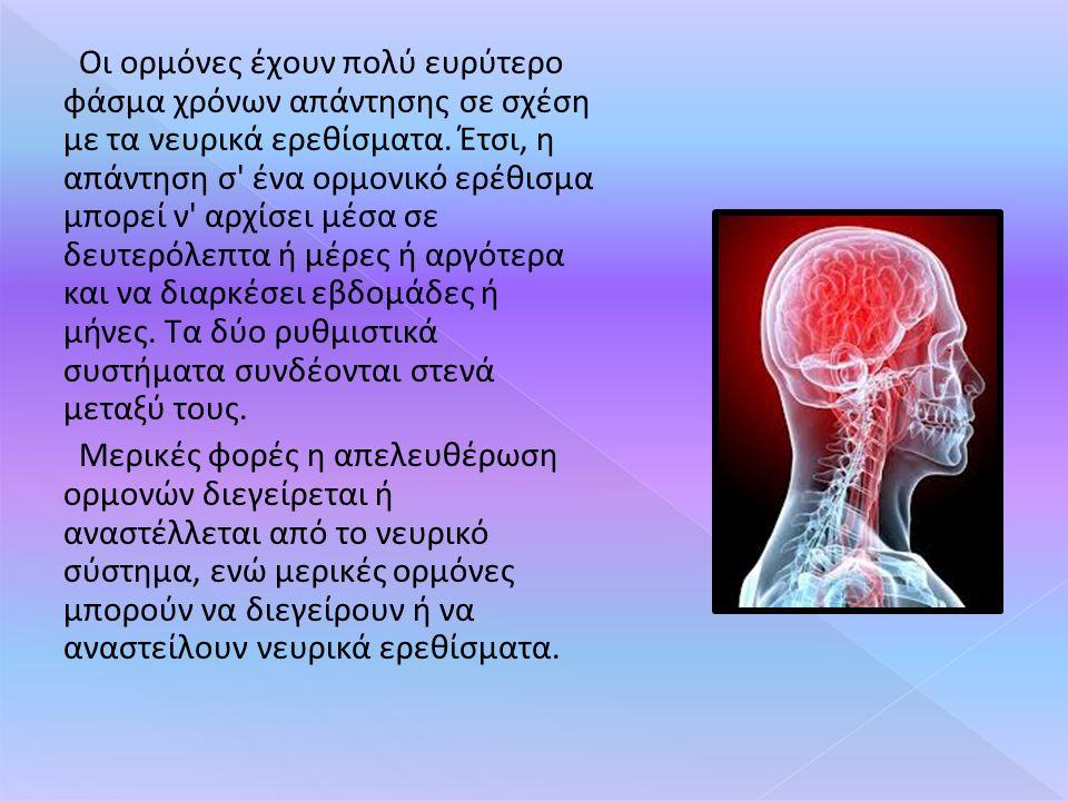 Οι ορμόνες έχουν πολύ ευρύτερο φάσμα χρόνων απάντησης σε σχέση με τα νευρικά ερεθίσματα.