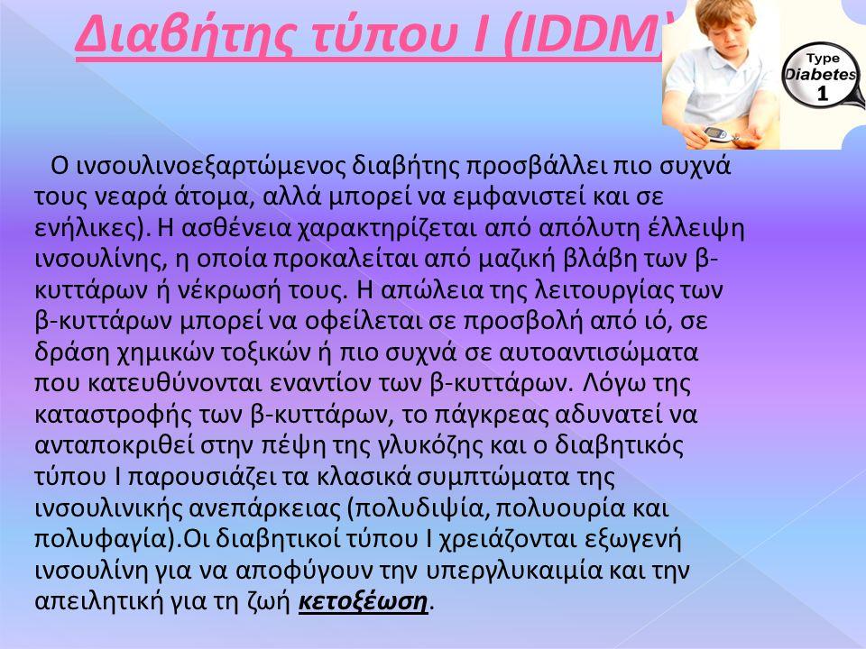 Διαβήτης τύπου I (IDDM) Ο ινσουλινοεξαρτώμενος διαβήτης προσβάλλει πιο συχνά τους νεαρά άτομα, αλλά μπορεί να εμφανιστεί και σε ενήλικες).