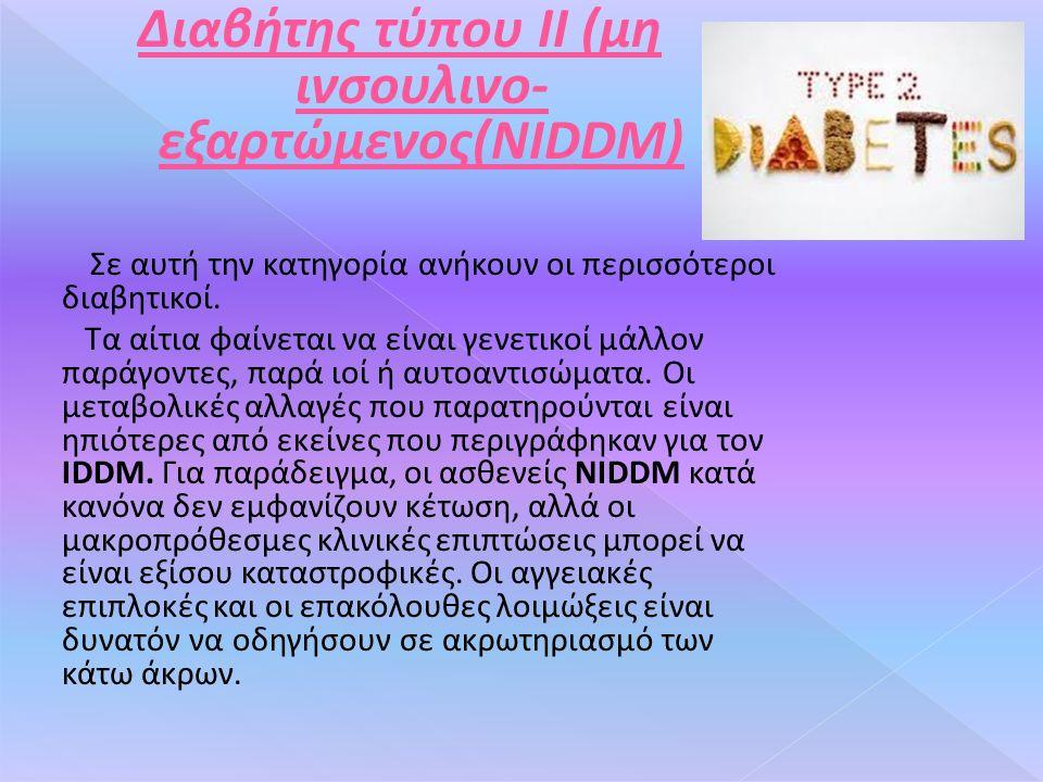 Διαβήτης τύπου ΙΙ (μη ινσουλινο- εξαρτώμενος(NIDDM) Σε αυτή την κατηγορία ανήκουν οι περισσότεροι διαβητικοί.