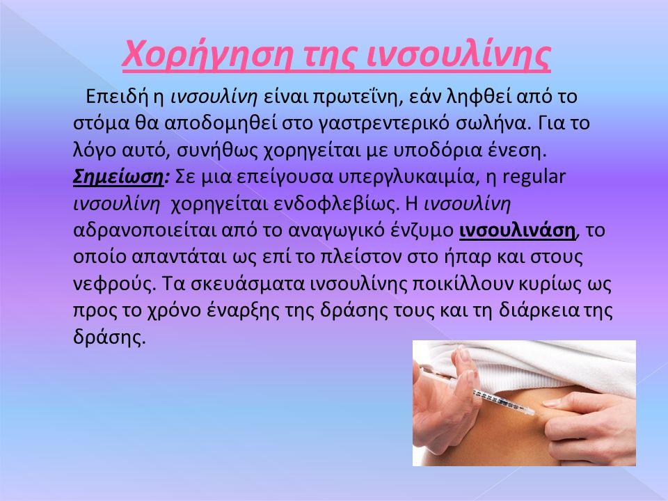 Χορήγηση της ινσουλίνης Επειδή η ινσουλίνη είναι πρωτεΐνη, εάν ληφθεί από το στόμα θα αποδομηθεί στο γαστρεντερικό σωλήνα.