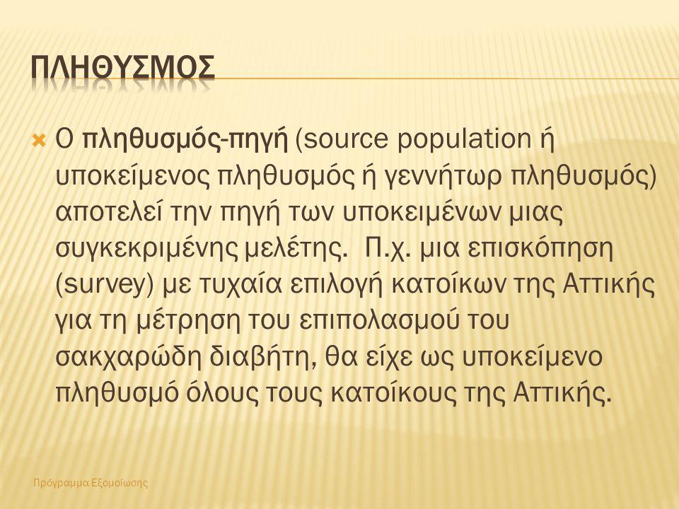 Πρόγραμμα Εξομοίωσης  Ο πληθυσμός-πηγή (source population ή υποκείμενος πληθυσμός ή γεννήτωρ πληθυσμός) αποτελεί την πηγή των υποκειμένων μιας συγκεκριμένης μελέτης.