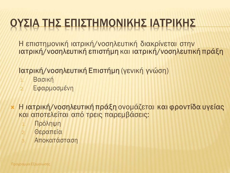 Πρόγραμμα Εξομοίωσης  Ιπποκράτης (460-357 π.Χ.): «Περί αέρος, ύδατος και τόπων».