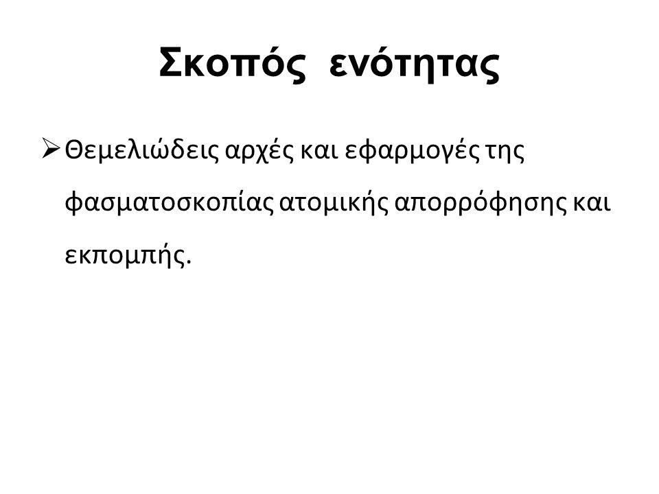 Βιβλιογραφία  Το υλικό της παρουσίασης προέρχεται από το εξής σύγγραμμα: >, Sixth Edition, authors: Douglas A.