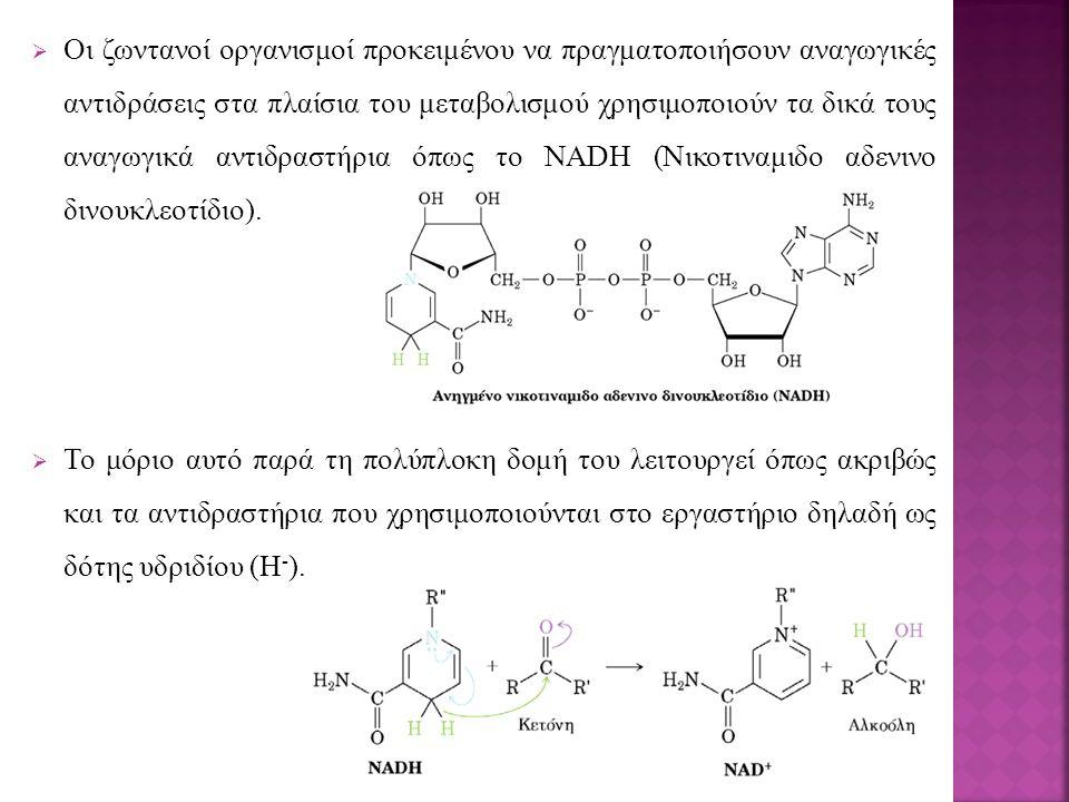  Οι ζωντανοί οργανισμοί προκειμένου να πραγματοποιήσουν αναγωγικές αντιδράσεις στα πλαίσια του μεταβολισμού χρησιμοποιούν τα δικά τους αναγωγικά αντιδραστήρια όπως το NADH (Νικοτιναμιδο αδενινο δινουκλεοτίδιο).