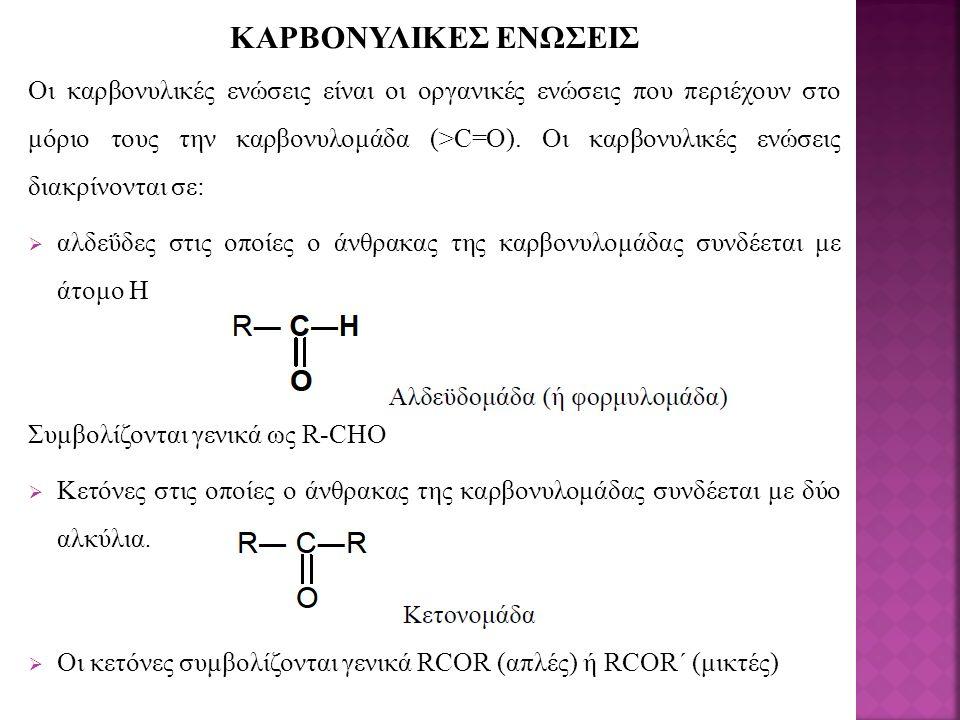 ΚΑΡΒΟΝΥΛΙΚΕΣ ΕΝΩΣΕΙΣ Οι καρβονυλικές ενώσεις είναι οι οργανικές ενώσεις που περιέχουν στο μόριο τους την καρβονυλομάδα (>C=O).