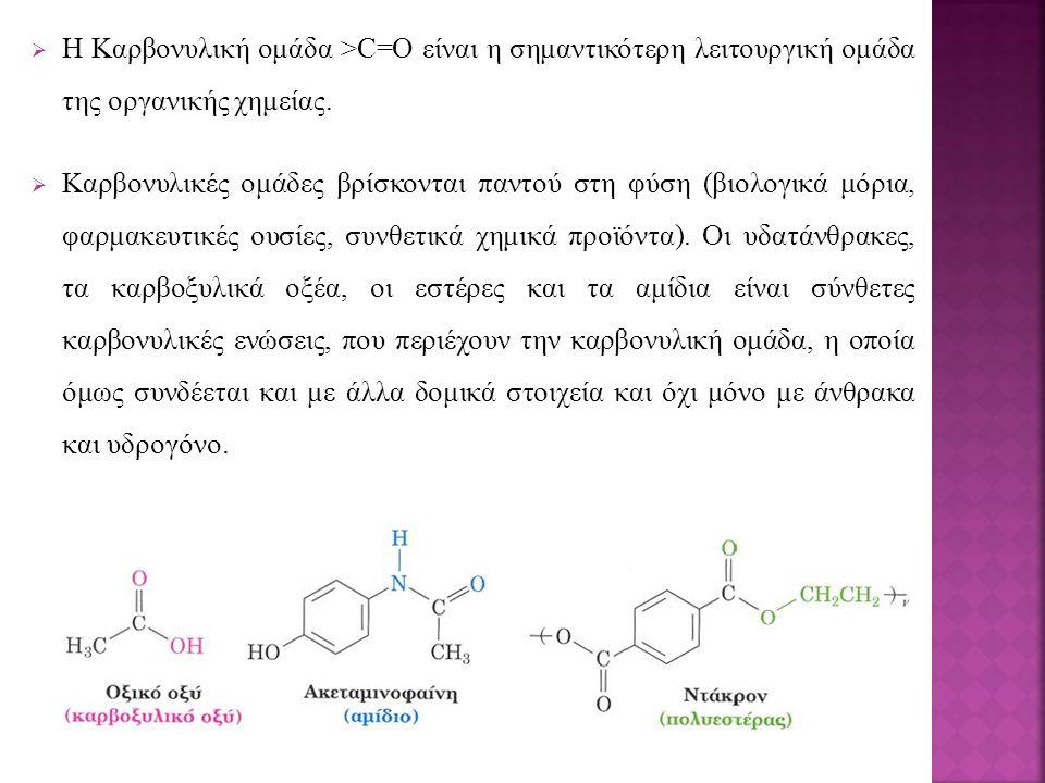  Η Καρβονυλική ομάδα >C=O είναι η σημαντικότερη λειτουργική ομάδα της οργανικής χημείας.