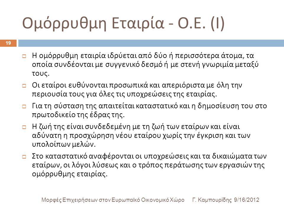 Ομόρρυθμη Εταιρία - Ο.Ε. ( Ι ) Γ.