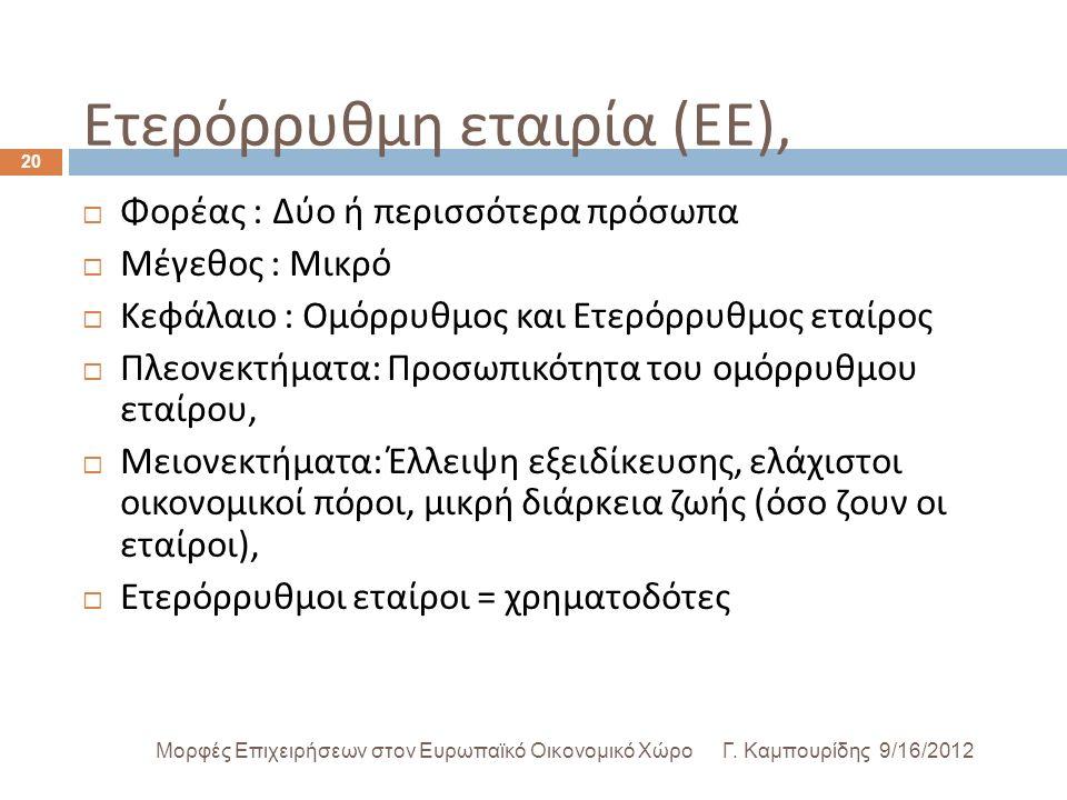 Ετερόρρυθμη εταιρία ( ΕΕ ), Γ.