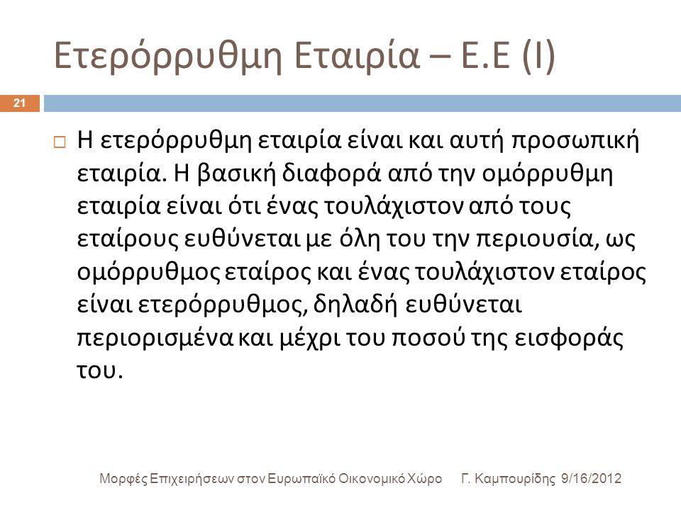 Ετερόρρυθμη Εταιρία – Ε.Ε ( Ι ) Γ.