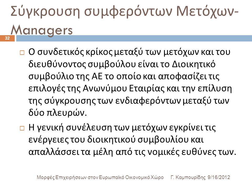 Σύγκρουση συμφερόντων Μετόχων - Managers Γ.