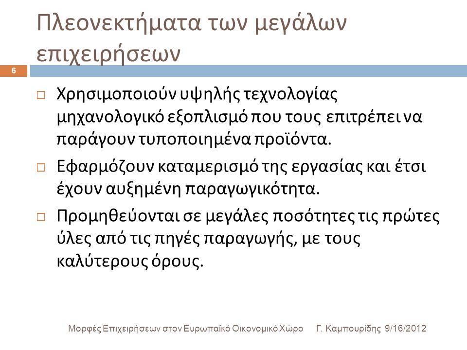 Προϋποθέσεις Ίδρυσης Γ.