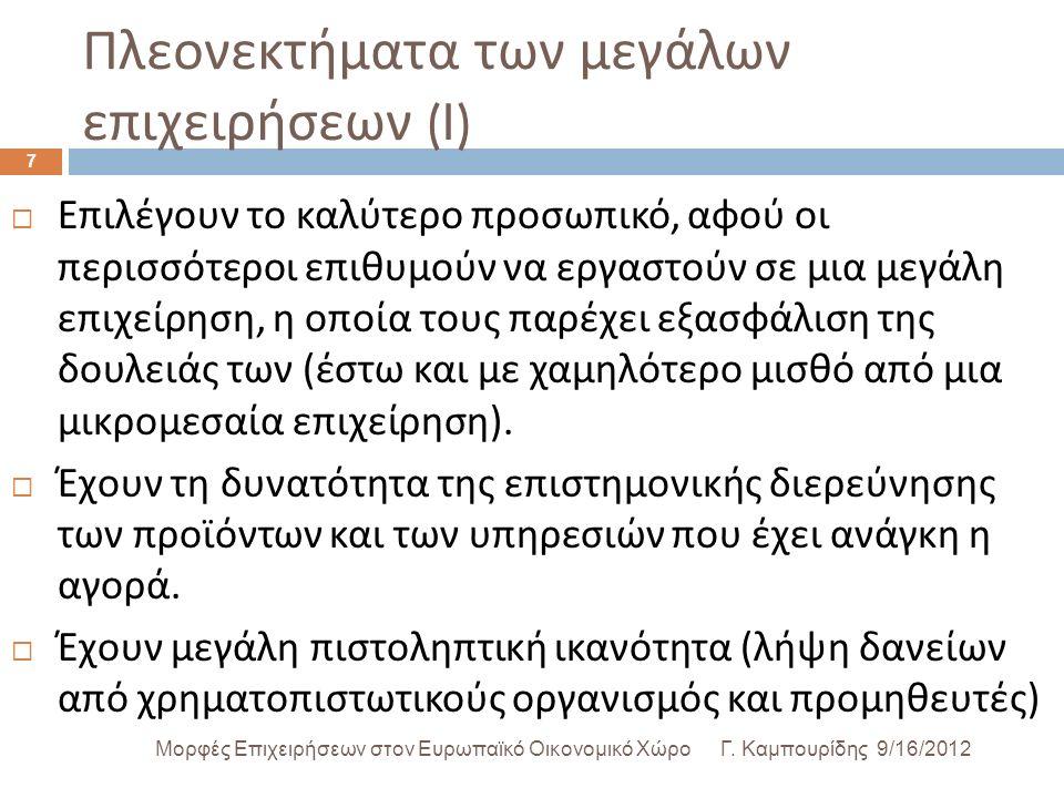 Πλεονεκτήματα των μεγάλων επιχειρήσεων (I) Γ.