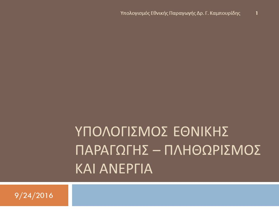Οικονομία σε πλήρη απασχόληση 9/24/2016 Υπολογισμός Εθνικής Παραγωγής Δρ.