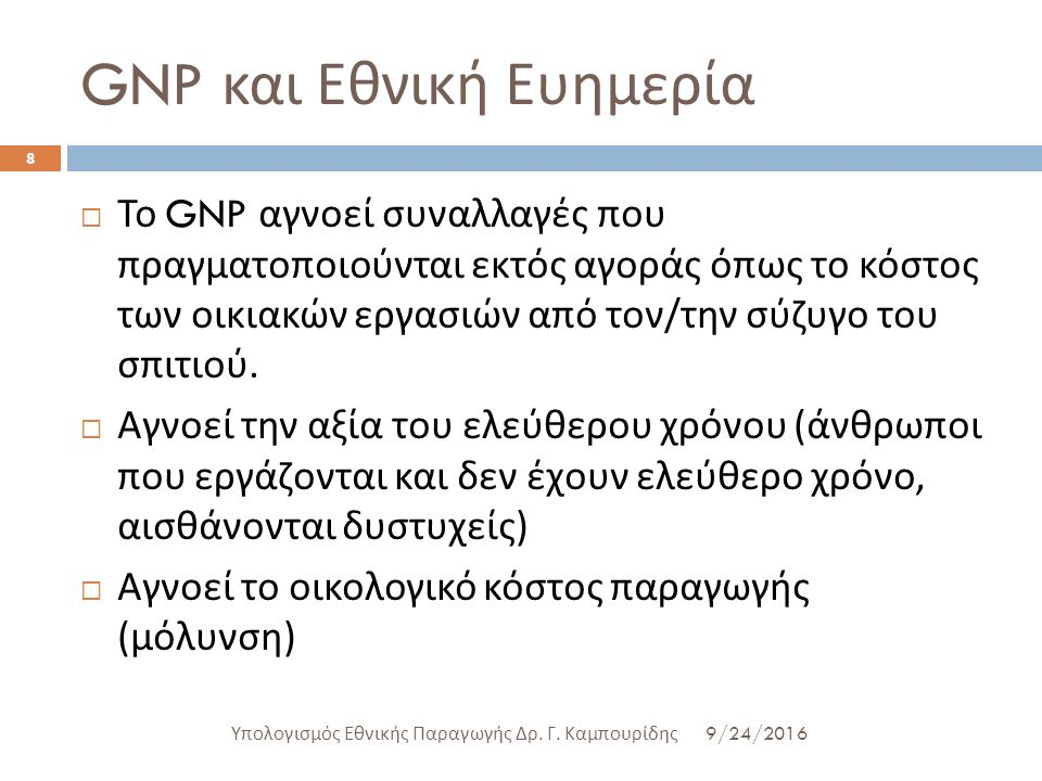 GNP και Εθνική Ευημερία 9/24/2016 Υπολογισμός Εθνικής Παραγωγής Δρ.