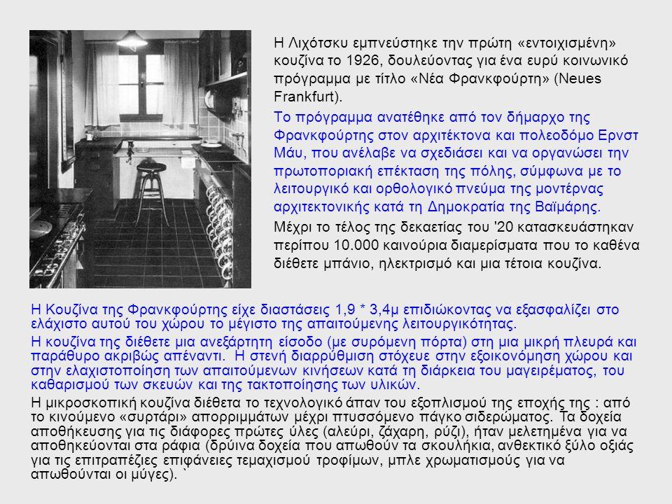 Η Λιχότσκυ εμπνεύστηκε την πρώτη «εντοιχισμένη» κουζίνα το 1926, δουλεύοντας για ένα ευρύ κοινωνικό πρόγραμμα με τίτλο «Νέα Φρανκφούρτη» (Neues Frankfurt).