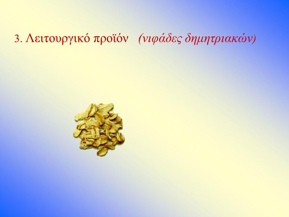 3. Λειτουργικό προϊόν (νιφάδες δημητριακών )