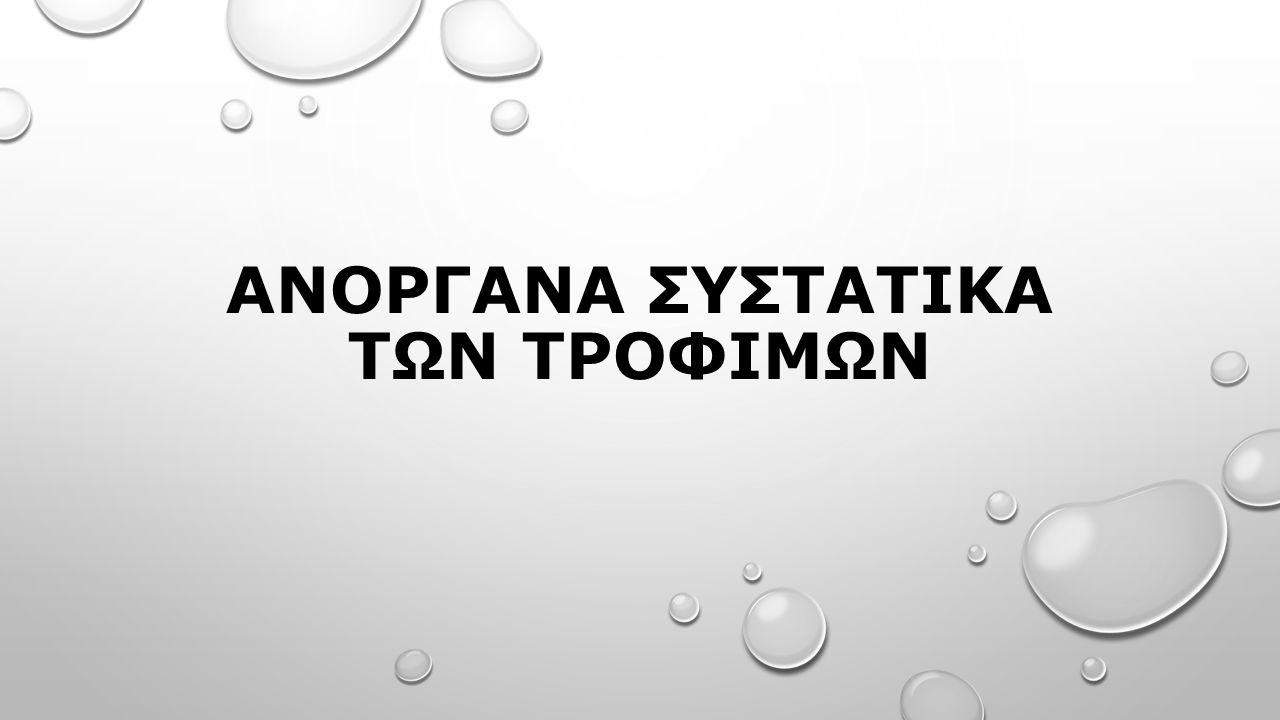 ΑΝΟΡΓΑΝΑ ΣΥΣΤΑΤΙΚΑ ΤΩΝ ΤΡΟΦΙΜΩΝ