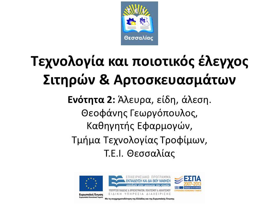 Τεχνολογία και ποιοτικός έλεγχος Σιτηρών & Αρτοσκευασμάτων Ενότητα 2: Άλευρα, είδη, άλεση. Θεοφάνης Γεωργόπουλος, Kαθηγητής Εφαρμογών, Τμήμα Τεχνολογί