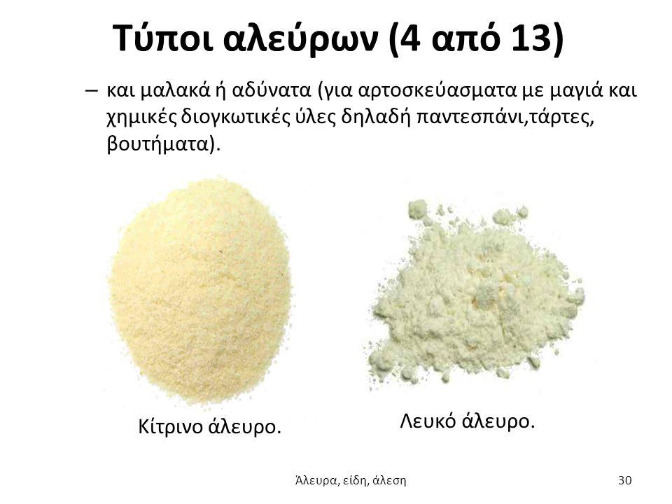 Τύποι αλεύρων (4 από 13) – και μαλακά ή αδύνατα (για αρτοσκεύασματα με μαγιά και χημικές διογκωτικές ύλες δηλαδή παντεσπάνι,τάρτες, βουτήματα). Κίτριν