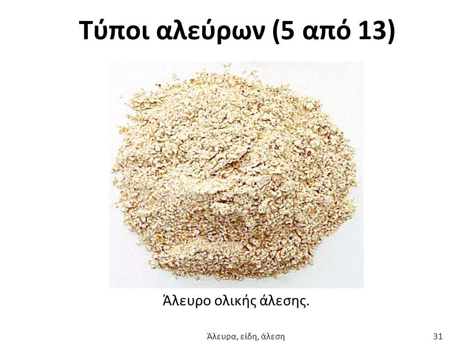 Τύποι αλεύρων (5 από 13) Άλευρο ολικής άλεσης. Άλευρα, είδη, άλεση 31