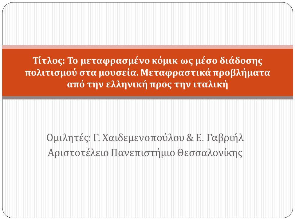 Ομιλητές : Γ. Χαιδεμενοπούλου & Ε.