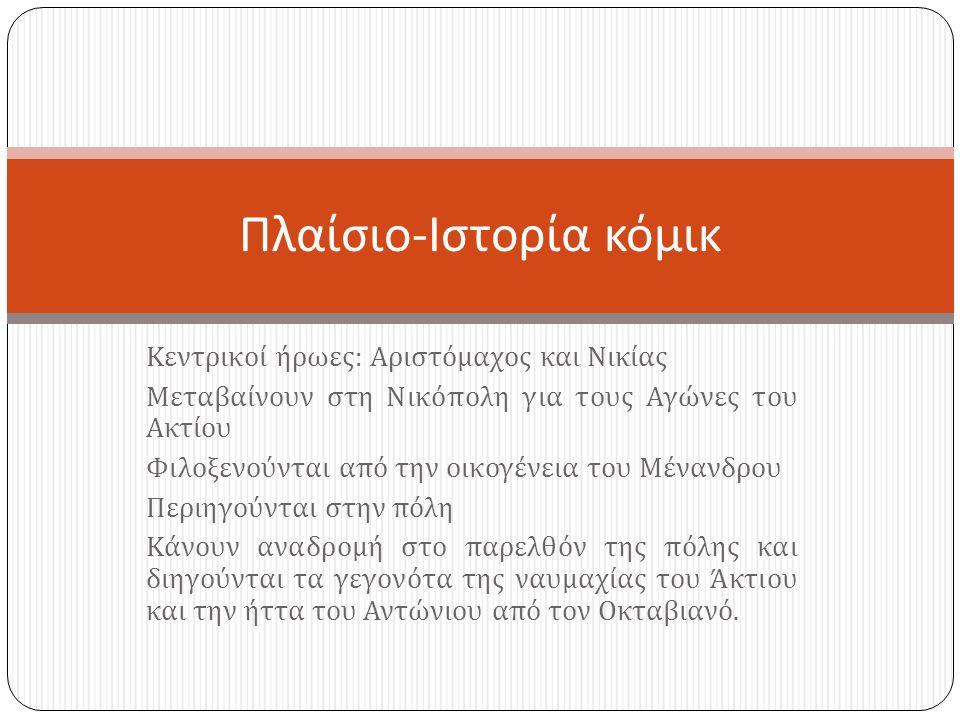 Κεντρικοί ήρωες : Αριστόμαχος και Νικίας Μεταβαίνουν στη Νικόπολη για τους Αγώνες του Ακτίου Φιλοξενούνται από την οικογένεια του Μένανδρου Περιηγούνται στην πόλη Κάνουν αναδρομή στο παρελθόν της πόλης και διηγούνται τα γεγονότα της ναυμαχίας του Άκτιου και την ήττα του Αντώνιου από τον Οκταβιανό.
