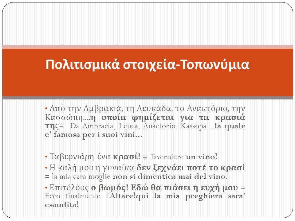 Από την Αμβρακιά, τη Λευκάδα, το Ανακτόριο, την Κασσώπη....