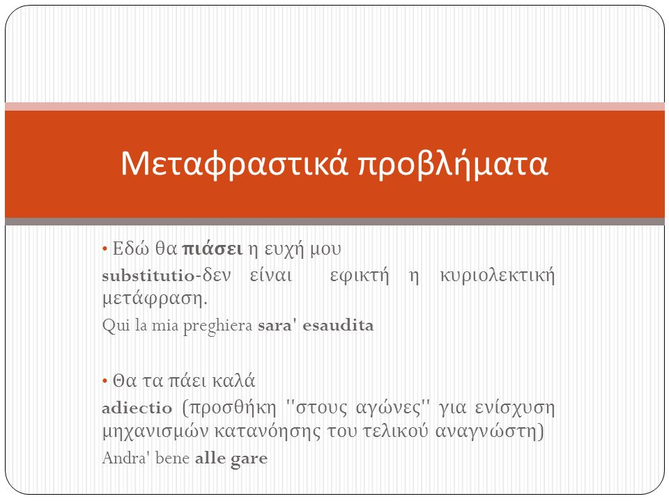 Εδώ θα πιάσει η ευχή μου substitutio- δεν είναι εφικτή η κυριολεκτική μετάφραση.