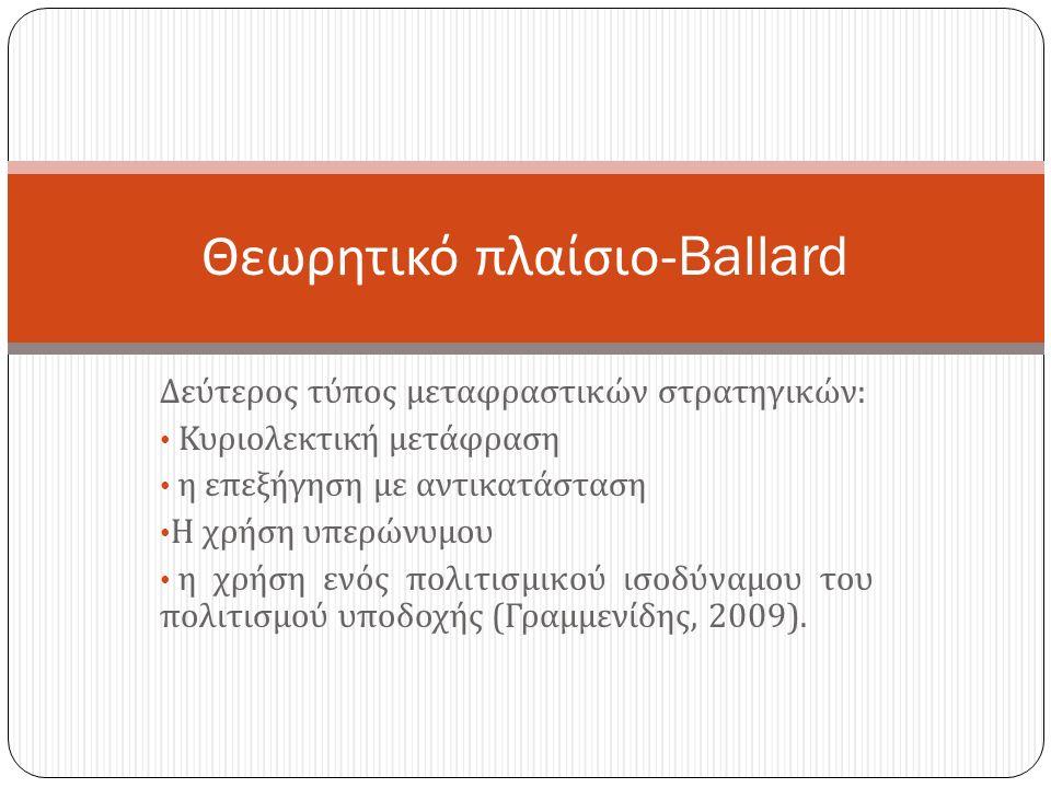 Δεύτερος τύπος μεταφραστικών στρατηγικών : Κυριολεκτική μετάφραση η επεξήγηση με αντικατάσταση Η χρήση υπερώνυμου η χρήση ενός πολιτισμικού ισοδύναμου του πολιτισμού υποδοχής ( Γραμμενίδης, 2009).