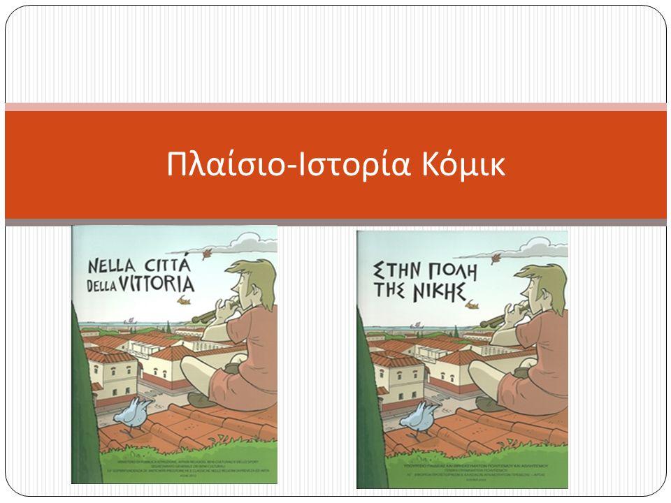Πλαίσιο - Ιστορία Κόμικ