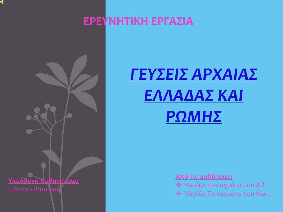 ΒΙΒΛΙΟΓΡΑΦΙΑ Βιβλίο: «Ιστορία της Γεύσης» (εκδόσεις Polaris) www.wikipedia.org/wiki/Διατροφή_στην_αρχαία_Ελλάδαwww.wikipedia.org/wiki/Διατροφή_στην_αρχαία_Ελλάδα
