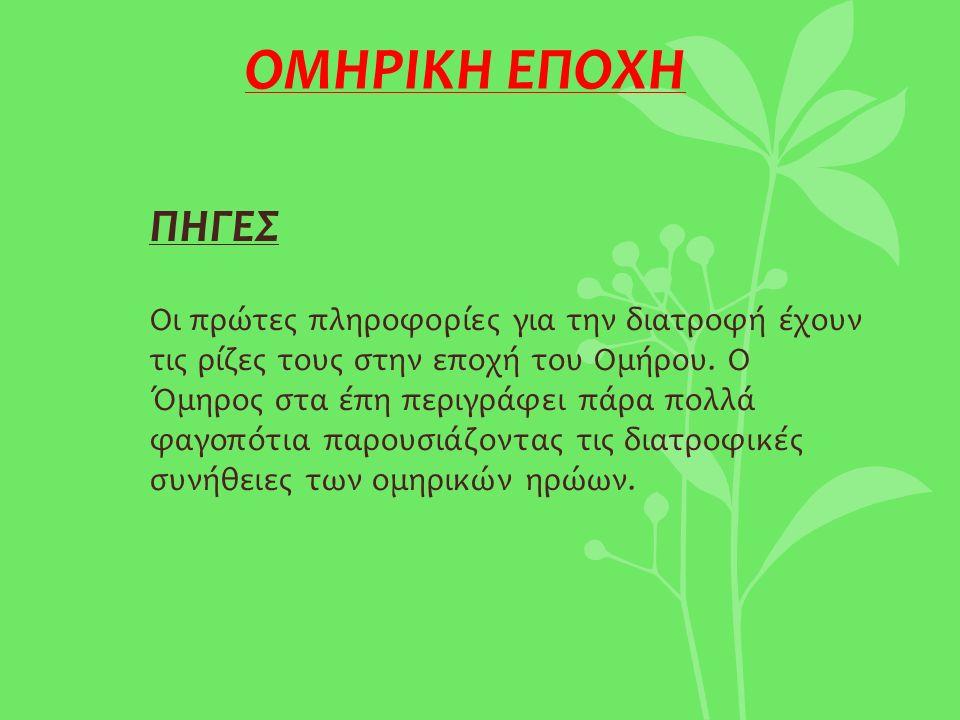 ΕΠΙΡΡΟΕΣ Η εκλεπτυσμένη ελληνική κουζίνα φαίνεται ότι επηρεάστηκε τόσο από την Ανατολή όσο και από τη Δύση.