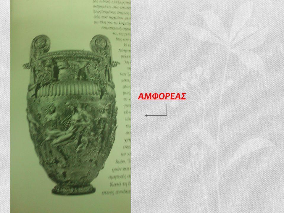 ΚΑΡΥΚΕΥΜΑΤΑ Οι Ρωμαίοι κληρονόμησαν από τους Έλληνες τα δύο πιο δημοφιλή καρυκεύματα, το σίλφιον και το περίφημο γάρο.