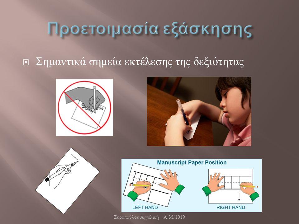  Σημαντικά σημεία εκτέλεσης της δεξιότητας  Μοντέλο  Έμπειρο μοντέλο  Δάσκαλος - μαθητής  Τρόπος και χρόνος  Οι αριστερόχειρες θα πρέπει να κάθονται ελάχιστα πιο ψηλά στην καρέκλα από τους δεξιόχειρες.
