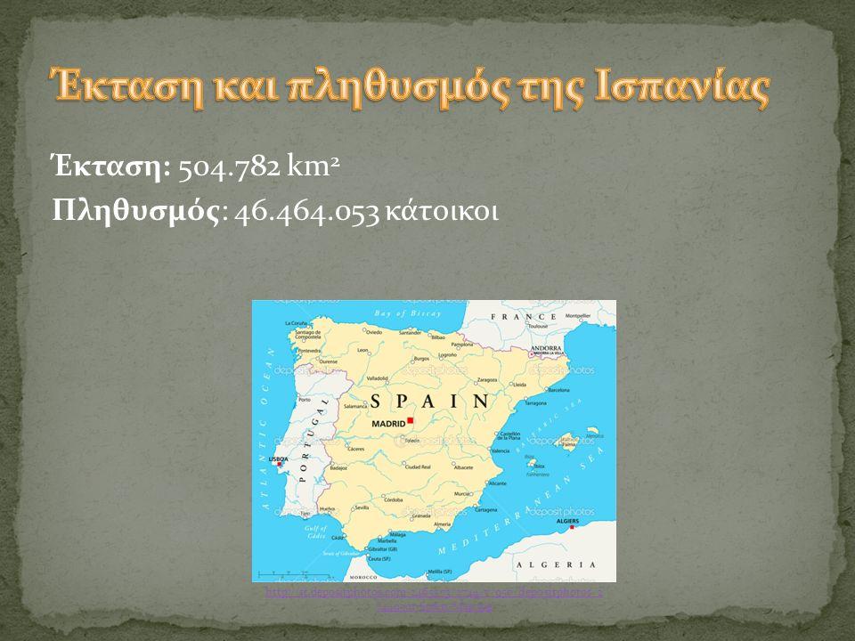 Έκταση: 504.782 km 2 Πληθυσμός: 46.464.053 κάτοικοι http://st.depositphotos.com/2465573/2744/v/950/depositphotos_2 7449301-Spain-Map.jpg