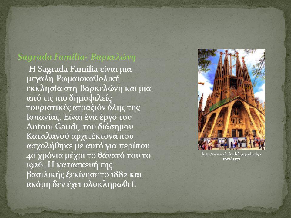 Sagrada Familia- Βαρκελώνη Η Sagrada Familia είναι μια μεγάλη Ρωμαιοκαθολική εκκλησία στη Βαρκελώνη και μια από τις πιο δημοφιλείς τουριστικές ατραξιόν όλης της Ισπανίας.
