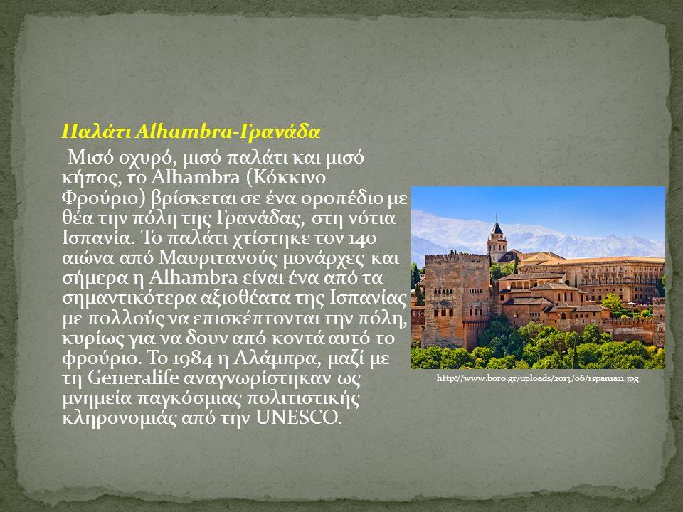 Παλάτι Alhambra-Γρανάδα Μισό οχυρό, μισό παλάτι και μισό κήπος, το Alhambra (Κόκκινο Φρούριο) βρίσκεται σε ένα οροπέδιο με θέα την πόλη της Γρανάδας, στη νότια Ισπανία.