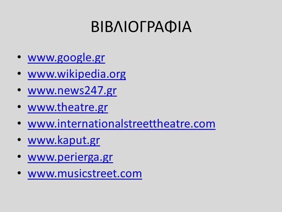 ΒΙΒΛΙΟΓΡΑΦΙΑ www.google.gr www.wikipedia.org www.news247.gr www.theatre.gr www.internationalstreettheatre.com www.kaput.gr www.perierga.gr www.musicst