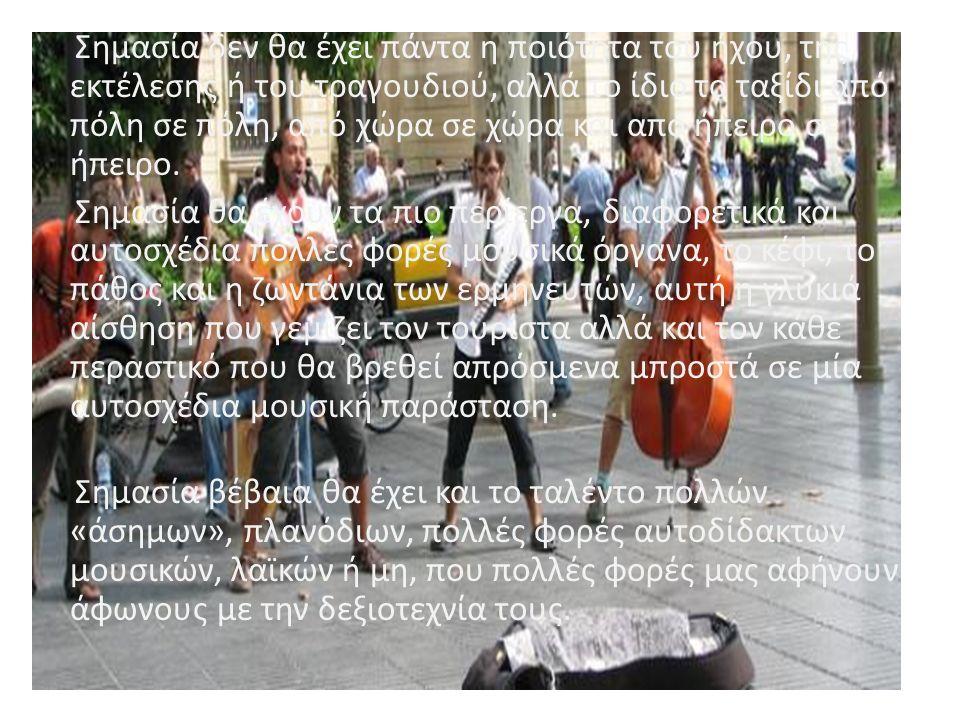 Σημασία δεν θα έχει πάντα η ποιότητα του ήχου, της εκτέλεσης ή του τραγουδιού, αλλά το ίδιο το ταξίδι από πόλη σε πόλη, από χώρα σε χώρα και από ήπειρ